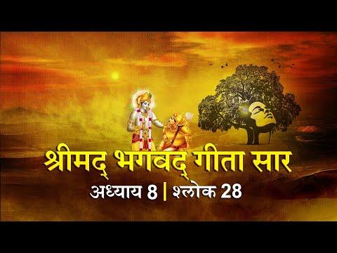 भगवद गीता सार अध्याय 8 श्लोक 28 with lyrics| Bhagawad Geeta Saar Chap 8-Verse 28 | Shailendra Bharti