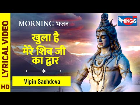 Khula Hai Mere Shiv Ke Dwar खुला है मेरे शिव का द्वार : शिव के भजन Shiv Bhajan | VIPIN SACHDEVA