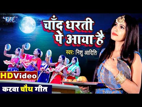 करवा चौथ 2020 | HD VIDEO | चाँद धरती पे आया है | Nishu Aditi | Karwa Chauth Geet 2020