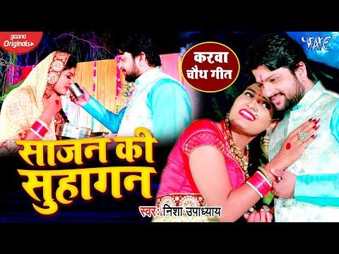 HD VIDEO - साजन की सुहागन | पति पत्नी का प्यार भरा करवाचौथ गीत | Nisha Upadhaya | Karwa Chauth Geet