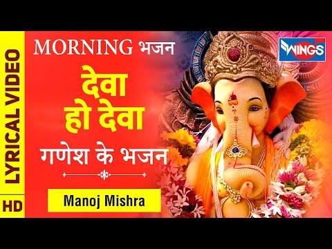 Deva Ho Deva : देवा ओ देवा : गणेश के भजन : Ganesh Ke Bhajan | Manoj Mishra | Ganesh Song