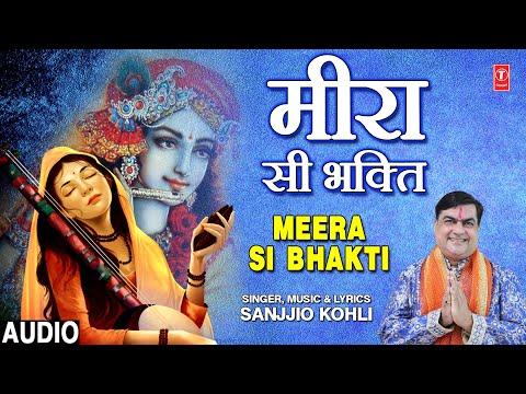 Meera Si Bhakti I SANJJIO KOHLI I Meera Bhajan I Full Audio Song