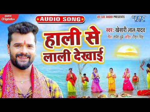 Khesari Lal Yadav का New Chhath Geet 2020 | हाली से लाली दिखाई | Bhojpuri Chhath Song 2020