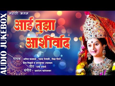 आई तुझा आशीर्वाद | Aai Tujha Aashirvad | Ajit Kadkade & Shaila Chikhale | Marathi Devotional Songs