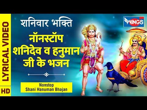 शनिवार भक्ति : नॉनस्टॉप शनिदेव व हनुमान जी के भजन Nonstop Hanuman Va Shani Dev Ji Ke Bhajan : Bhajan
