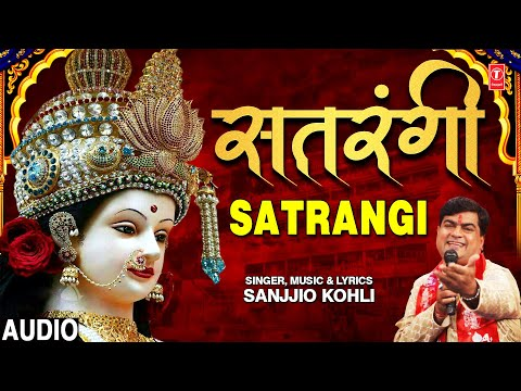 सतरंगी Satrangi I SANJJIO KOHLI I Devi Bhajan I Full Audio Song