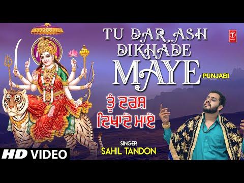 Tu Darsh Dikhade Maye I SAHIL TANDON I Punjabi Devi Bhajan I Full HD Video Song