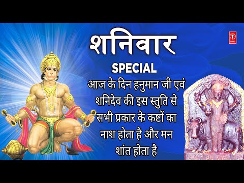 शनिवार Special भजन I हनुमान गाथा I Hanuman Stuti, Nilanjan Samabhasam I Shani Beej Mantra, Stuti