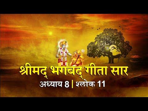 भगवद गीता सार अध्याय 8 श्लोक 11 with lyrics  Bhagawad Geeta Saar Chap 8- Verse 11  Shailendra Bharti