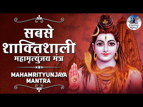 शिव महामृत्युंजय मंत्र 108 times : Most Powerful Mahamrityunjaya Mantra : REMOVES ALL OBSTACLES