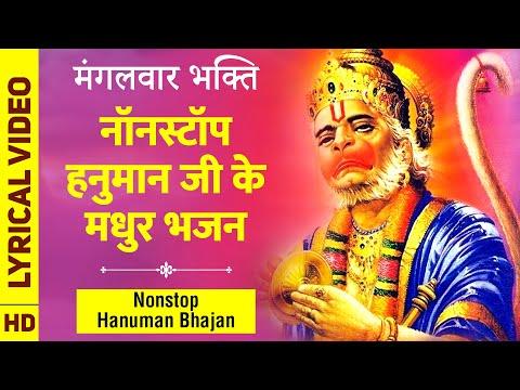 मंगलवार भक्ति : नॉनस्टॉप हनुमान जी के मधुर भजन - Nonstop Hanuman Ji Ke Bhajan : Hanuman Bhajan