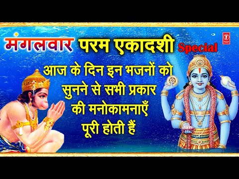 मंगलवार परम एकादशी Special भजन I Bajrang Baan, Vishnu Chalisa, Jai Lakshmi Ramna, Shriman Narayan