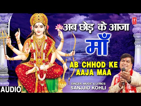 Ab Chhod Ke Aaja Maa I SANJJIO KOHLI I Devi Bhajan I Full Audio Song