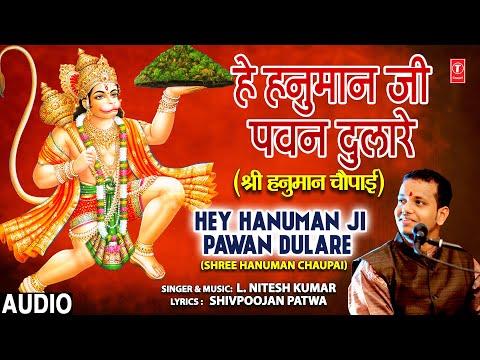 Hey Hanuman Ji Pawan Dulare (Shree Hanuman Chaupai) I L. NITESH KUMAR I Full Audio Song