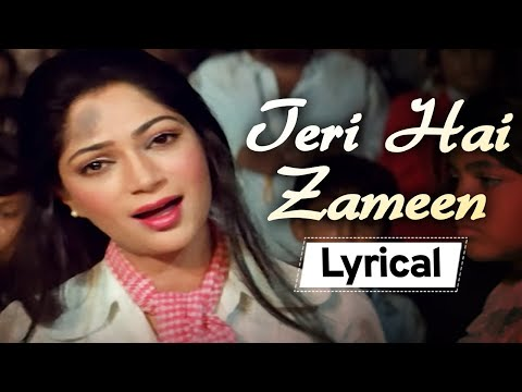 Teri Hai Zameen With Lyrics | The Burning Train (1980) | Padmini Kolhapure | Sushma Shreshtha
