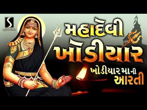MAHADEVI KHODIYAR - Khodiyar Maa Ni Aarti