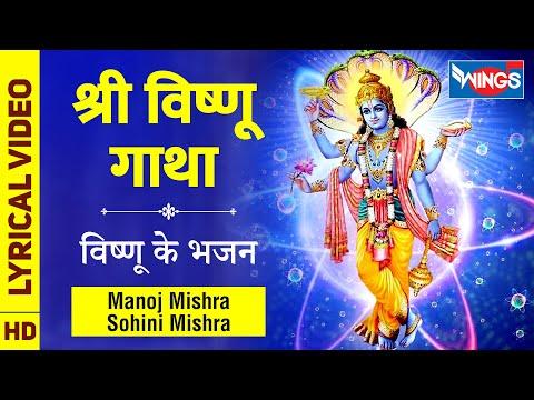 बृहस्पतिवार भक्ति : Vishnu Bhagwan Gatha : श्री विष्णु भगवान कथा - विष्णु जी के भजन