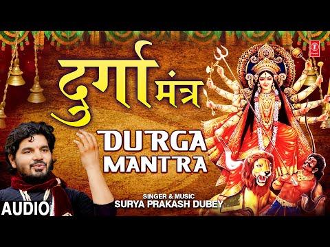 Durga Mantra I SURYA PRAKASH DUBEY I Devi Bhajan I Full Audio Song