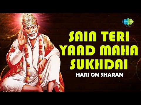 Sain Teri Yaad Maha Sukhdai | Lyrical | साईं तेरी याद महा सुखदाई | Hari Om Sharan | Sai Bhajan