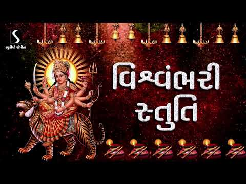 Vishvambhari Stuti - MATAJI NI STUTI || વિશ્વંભરી સ્તુતિ - Traditional Style ||