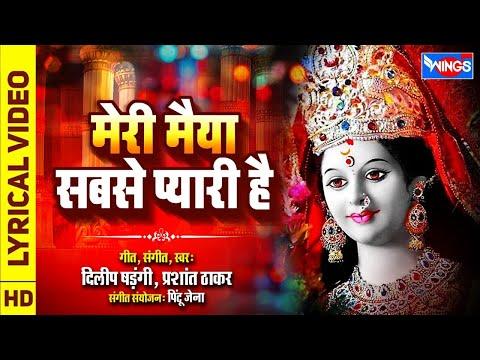 मेरी मैया सबसे प्यारी है Meri Maiya Sab Se Pyari Hai : माता के भजन Mata Bhajan : Navratri Song 2020