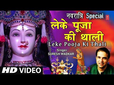 लेके पूजा की थाली Leke Pooja Ki Thali I SURESH WADKAR I Jai Maa Vaishno Devi I Full HD Video