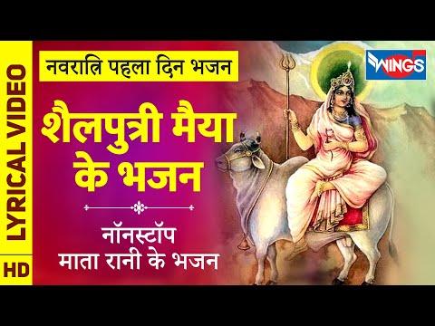 नवरात्रि Special : शैलपुत्री मैया के भजन Nonstop Mata Rani Ke Bhajan : Devi Bhajan- Navratri Song