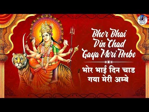 Navratri 2020 Special,Bhor Bhai Din Chad Gaya Meri Ambe, भोर भई दिन चढ़ गया मेरी अम्बे, Durga Aarti