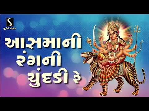 Aasmani Rang Ni Chundadi Re - NAVRATRI GARBO - FULL SONG