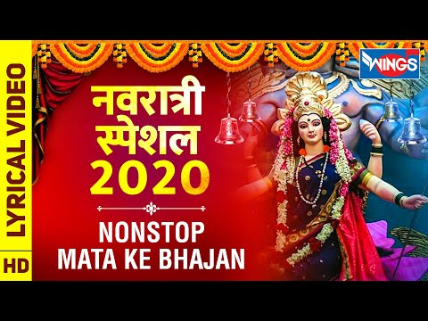 नवरात्रि Special : नॉनस्टॉप माता जी के भजन Nonstop Mata Bhajan : Nonstop Dandiya Song - Devi Bhajan