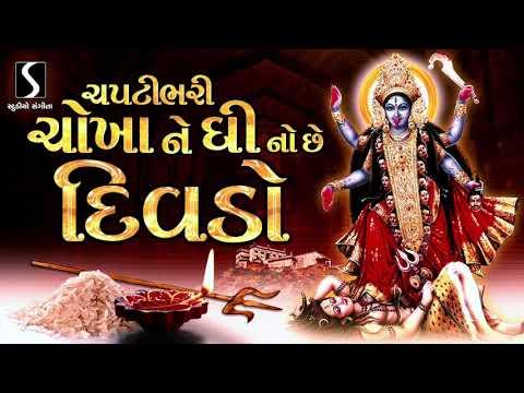 Chapti Bhari Chokha Ne Ghee No Che Divdo - NAVRATRI GARBO - FULL SONG