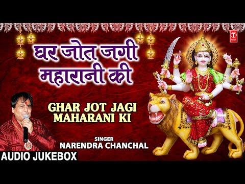 घर जोत जगी महारानी की Ghar Jot Jagi Maharan Ki I NARENDRA CHANCHAL I Devi Bhajans I Full Audio Songs