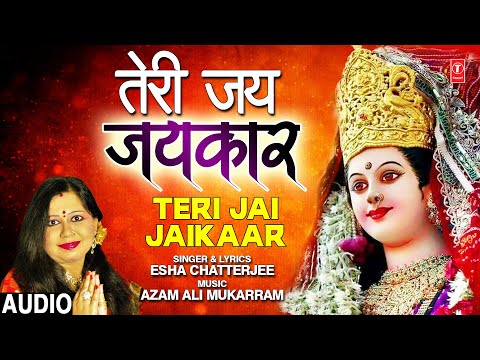 Teri Jai Jaikaar I ESHA CHATTERJEE I Devi Bhajan I Full Audio Song