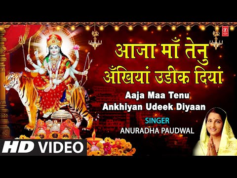 आजा माँ तेनु अँखियाँ उडीक दियां Aaja Maa Tenu Ankhiyan Udeek Diyan I ANURADHA PAUDWAL, Full HD Video