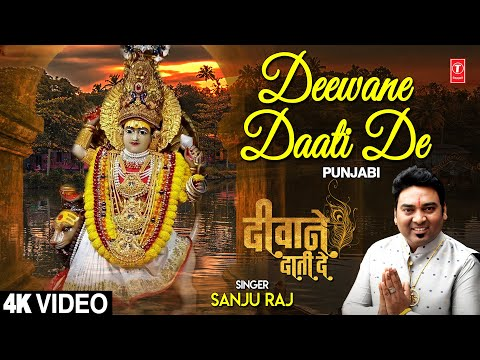 Deewane Daati De I SANJU RAJ I Punjabi Devi Bhajan I Full 4K Video Song