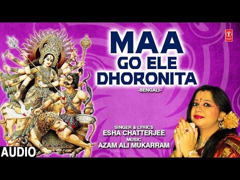Maa Go Ele Dhoronita I ESHA CHATTERJEE I Bengali Devi Bhajan I Full Audio Song