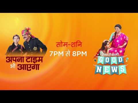Apna Time Bhi Aayega & Hamariwali Good News | Monday - Saturday, 7 PM to 8 PM | Promo | Zee TV