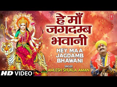 Hey Maa Jagdamb Bhawani I AMLESH SHUKLA AMAN I Devi Bhajan I Full HD Video Song