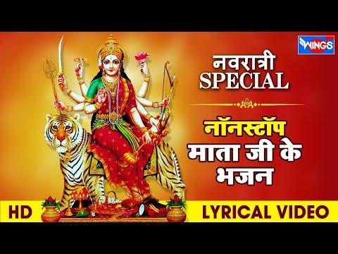 Ambe Bhavani Namo Namah Jag Kalyani अंबे भवानी नमो नमः जग कल्याणी नमो नमः Mata Rani Ke Bhajan
