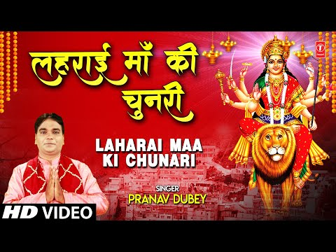 Laharai Maa Ki Chunari I PRANAV DUBEY I Devi Bhajan I Full HD Video Song