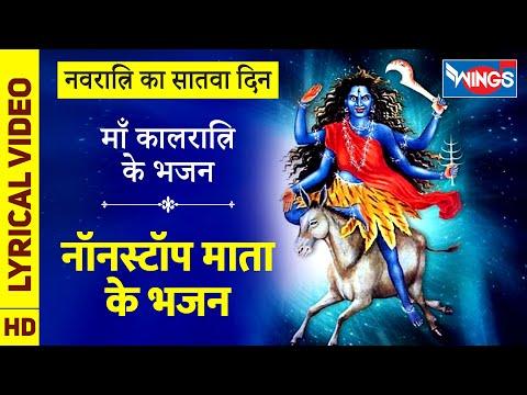 सातवां नवरात्र : माँ कालरात्रि के के भजन Nonstop Mata Ke Bhajan : नॉनस्टॉप माता जी के भजन : Bhajan