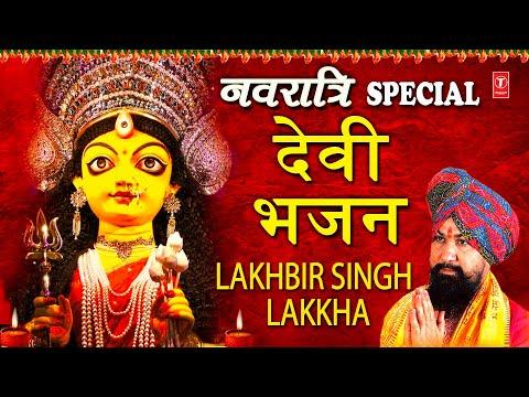 LAKHBIR SINGH LAKKHA देवी भजन I Devi Bhajans I Navratri Special Bhajans I Jai Mata Di Dhun I Aarti
