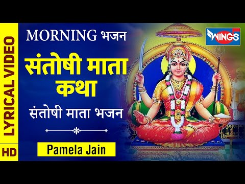 Santoshi Mata Gatha : संतोषी माता गाथा : संतोषी माँ के भजन : Santoshi Mata Ke Bhajan | Pamela Jain
