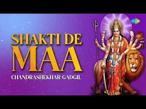 Shakti De Maa with Lyrics   शक्ति दे माँ   Chandrashekhar Gadgil   R.D BurmanShakti De Maa with Lyrics   शक्ति दे माँ   Chandrashekhar Gadgil   R.D Burman