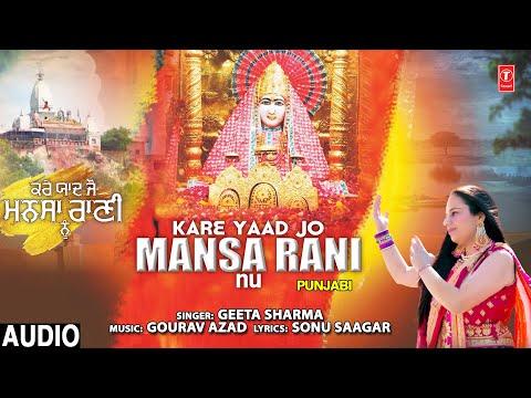 Kare Yaad Jo Mansa Rani Nu I GEETA SHRAMA I Punjabi Devi Bhajan I Full Audio Song
