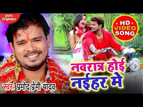 #VIDEO - प्रमोद प्रेमी यादव 2020 का सबसे अंतिम देवी गीत | नवरात्र होई नईहर में | Navratri Song 2020