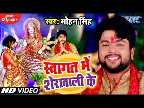 स्वागत में शेरावाली के | Mohan Singh ( #VIDEO_SONG) Swagat Me Sherawali Ke | Bhojpuri Devi Geet 2020