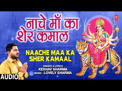 Naache Maa Ka Sher Kamaal I KESHAV SHARMA I Devi Bhajan I Full Audio Song