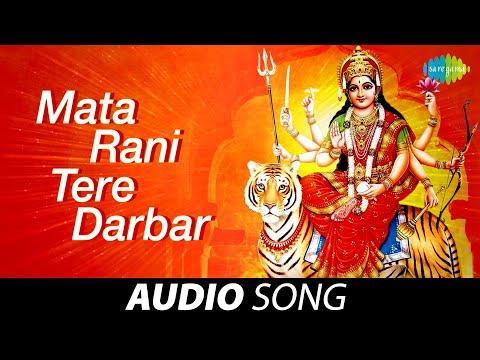 Mata Rani Tere Darbar | Audio Song | माता रानी तेरे दरबार | Narendra Chanchal |