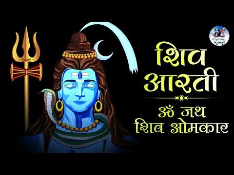 Spiritual मंत्र LIVE : Non Stop Shiv Ji Ki Aarti Om Jai Shiv Omkara, भगवान शिव आरती ॐ जय शिव ओमकारा